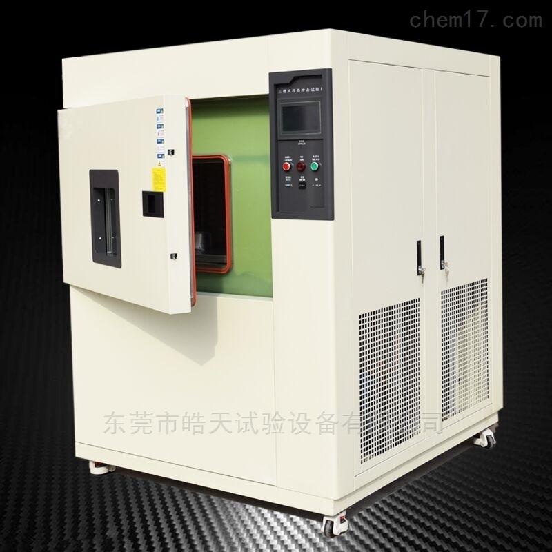 物理特性分析仪器 试验箱设备 高低温/冷热冲击试验箱 东莞市皓天试验