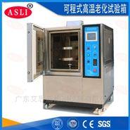 积架式高低温测试箱生产厂家