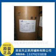 天正药辅 聚乙二醇1500  cp2015 资质齐全
