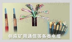 低烟无卤阻燃通信电缆WDZ-HYAT22