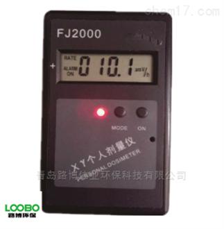 FJ2000个人剂量仪丨辐射监测仪厂家