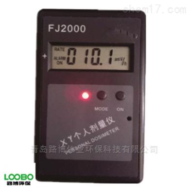 FJ2000個人劑量儀丨輻射監測儀廠家