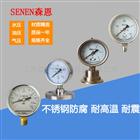 YB-1001.6级不锈钢压力表