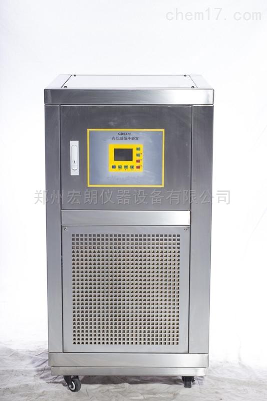 gdsz-300l/-40℃高低温循环装置