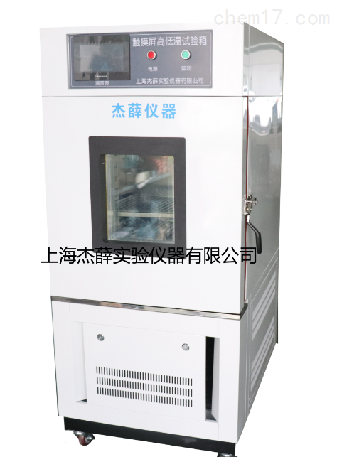 JXGJS-010上海高低温箱