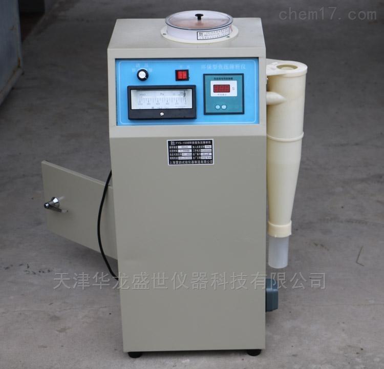 水泥负压筛析仪操作规程