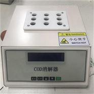 COD消解仪 非标可定制 厂家现货