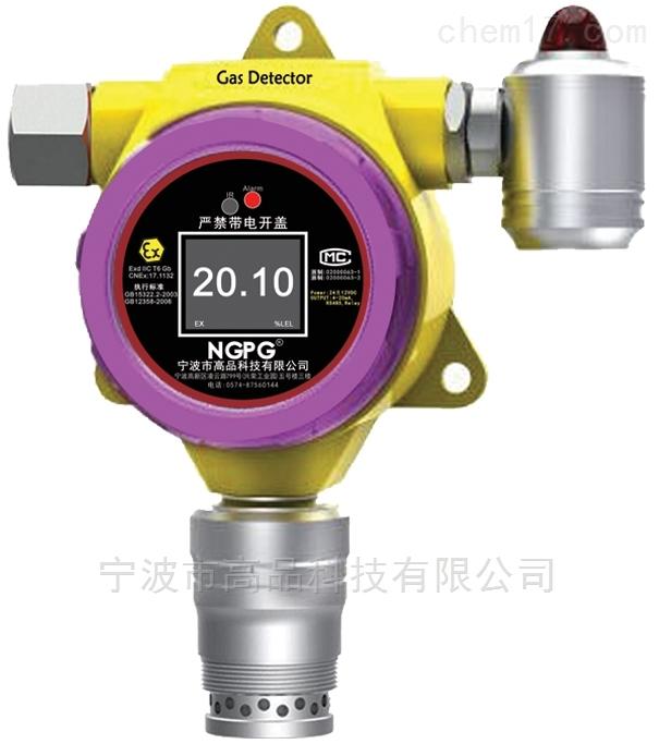 固定在線式二氧化氮檢測報警一體機