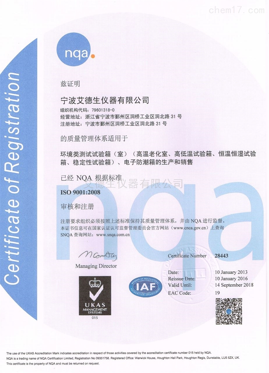 ISO国际认证证书