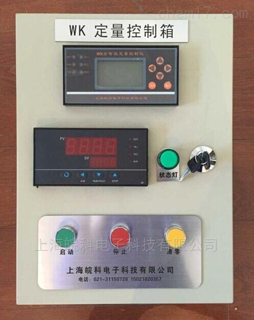 流量计流速仪/测漏仪 其它 wk 智能定量加水控制器