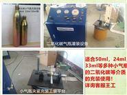 20MPa二氧化碳小气瓶增压充装设备