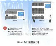 供应日本NF双极性电源BP4620正负20A电流