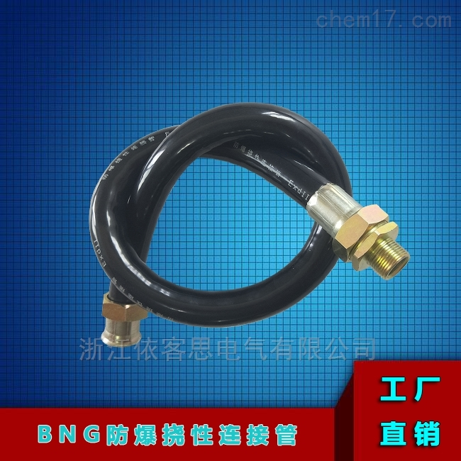 BNG-口径为DN15/20/25/30/35/40/45/50/70防爆挠性连接管,批发,零售