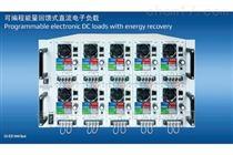 EA-ELR5000可编程能量回馈式直流电子负载