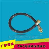 FNG防水防尘防腐挠性连接管两端内丝三防挠性管