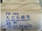 供应耐火耐高温无尘纤维石棉布 各种热设备