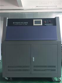 AP-UV紫外线三功能环境气候老化箱