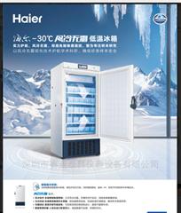 -30℃低温保存箱 DW-30L420F海尔