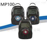 MP100美国进口单一气体检测仪特价出货