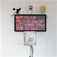 上海工地联网型扬尘在线监测系统
