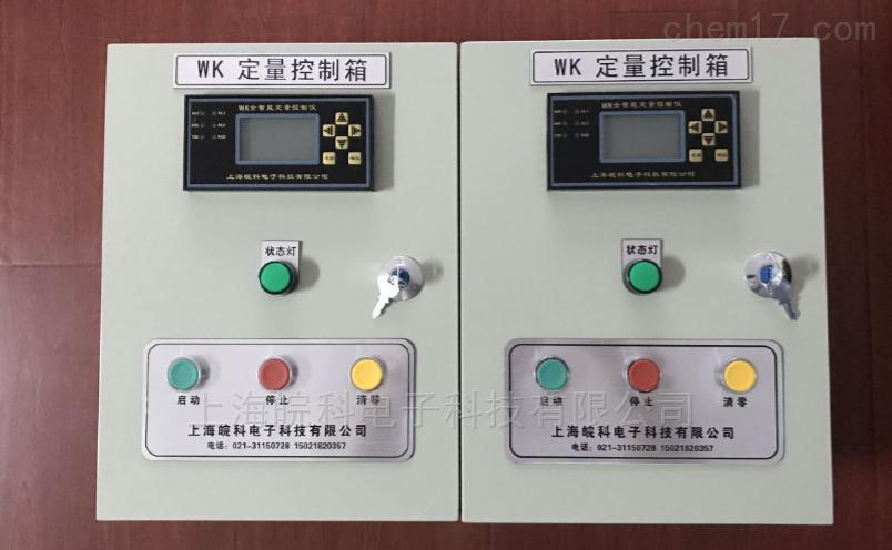 液體定量控制器