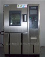 YHT-832C可程序高低温箱