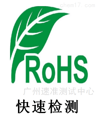 ROHS指令快速XRF扫描检测
