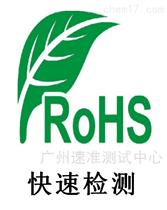 检测铅镉汞溴铬ROHS指令快速XRF扫描检测