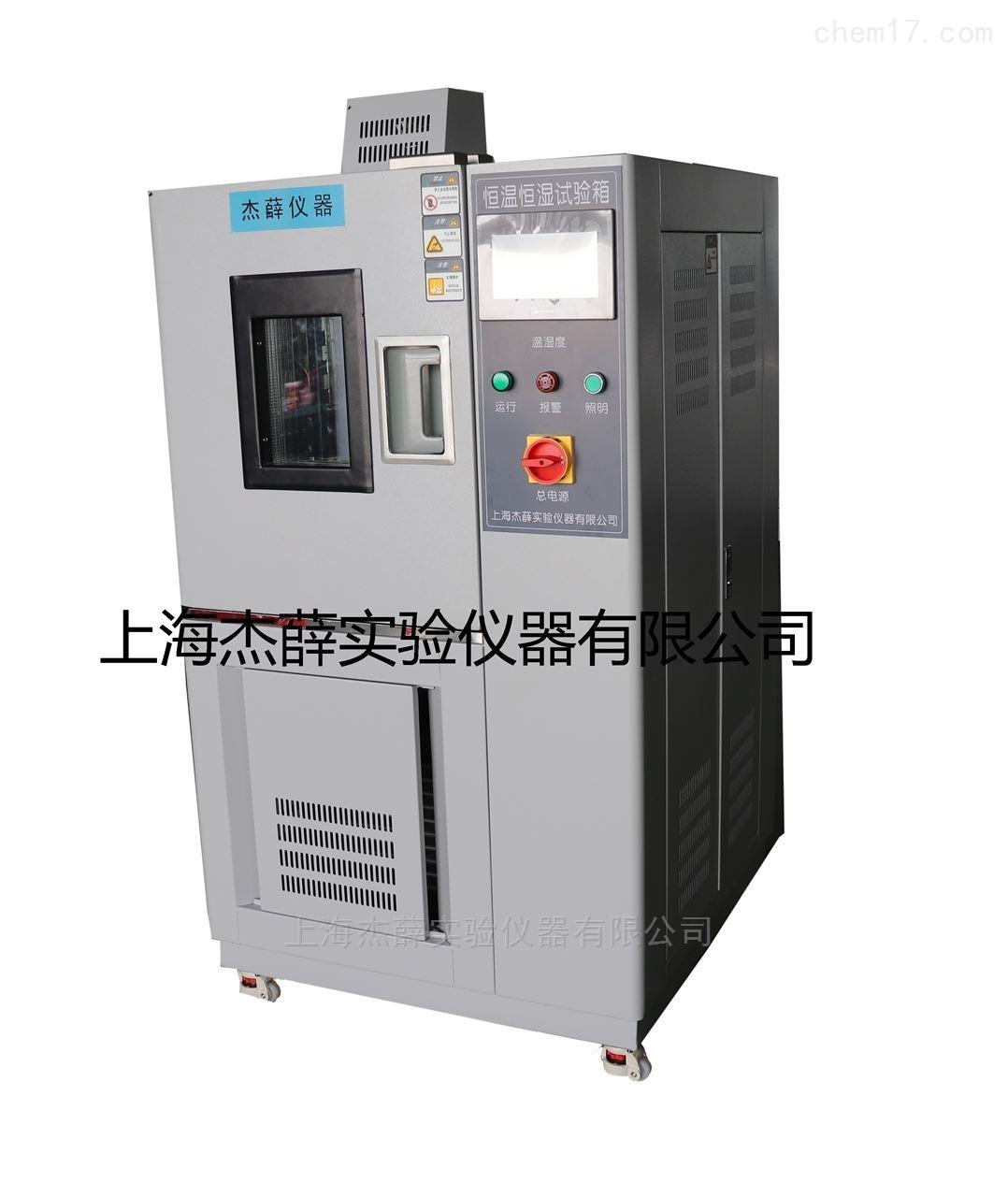 JXHS杭州恒温恒湿试验箱