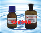 离子色谱测定用标准溶液 试剂 北京合力科创