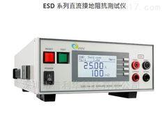中国台湾华仪ESD-140直流接地阻抗测试仪