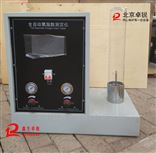 高精度极限全自动氧指数测定仪(YZS-8A型)