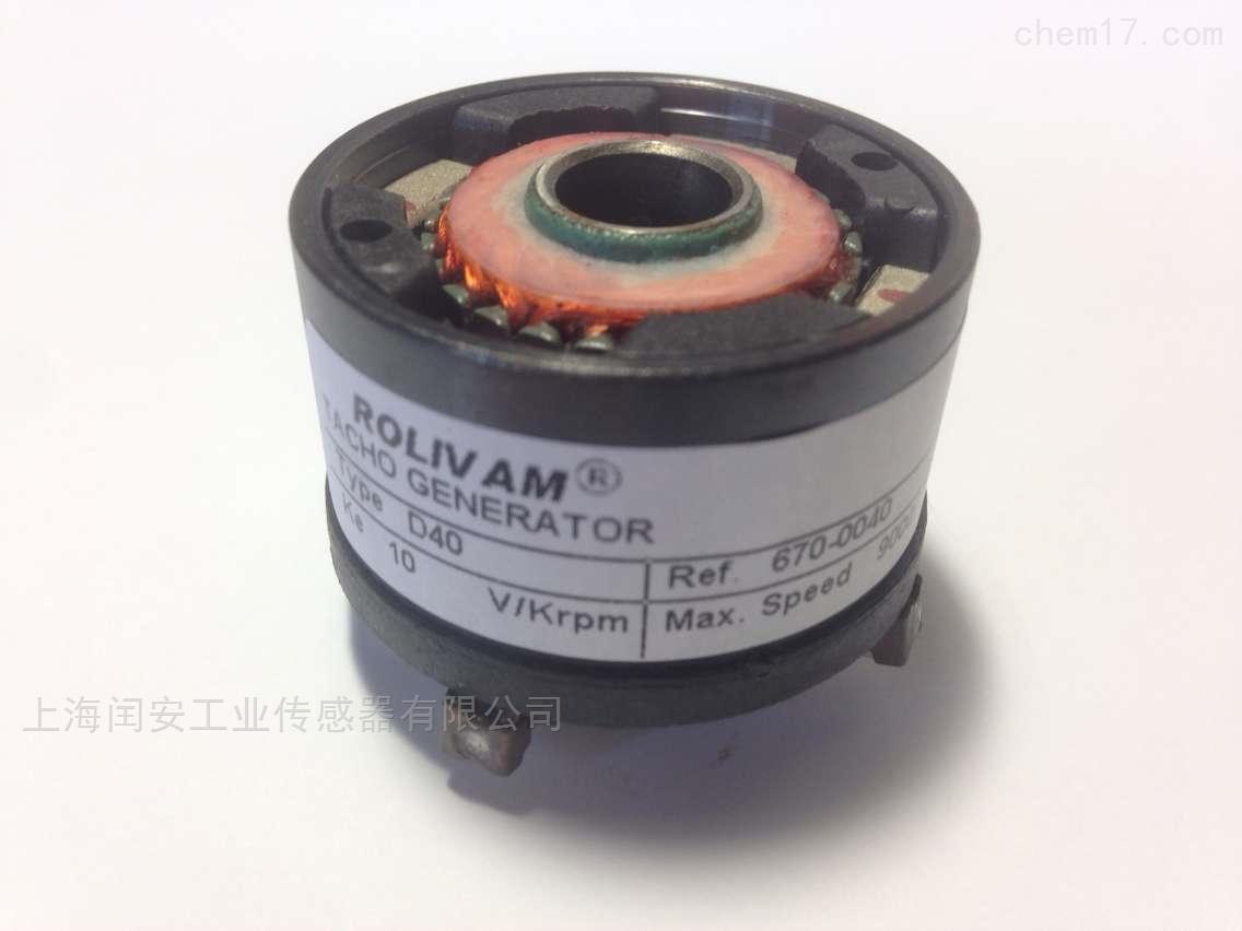 ROLIVAM测速制动器派生发电机D40 D-40