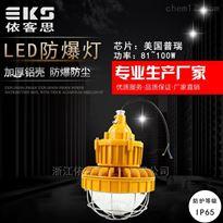 加气站led工厂灯200w大功率led防爆灯