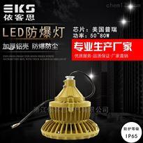 防爆灯油漆房LED防爆厂用灯120w防爆泛光灯