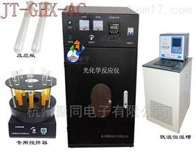 磁力搅拌光化学反应仪JT-GHX-AC控温型