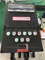 FXK沃川防爆专供三防控制箱(ABS全塑外壳)