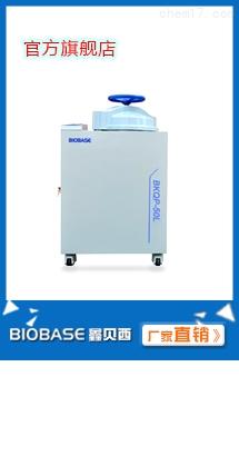 立式高压蒸汽灭菌器价格 BKQ-B50II
