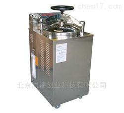 新型 立式压力蒸汽灭菌器