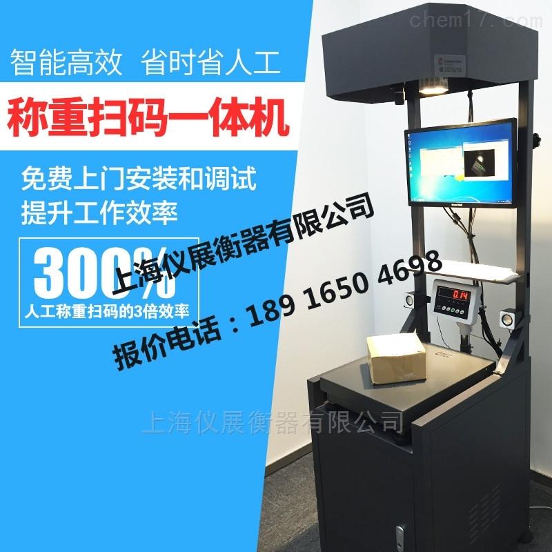 快递公司专用自动扫码及称重的一体机