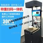 快递公司专用自动扫码称重一体机哪里有卖