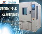 JW-2001四川JW-2001可程式恒温恒湿试验箱