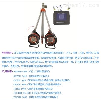 GTJ-U830非金属超声波检测仪