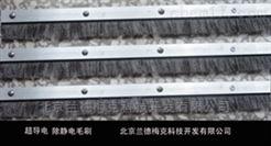TR-01TR-01除靜電毛刷、靜電帶