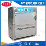 UV紫外線箱標準