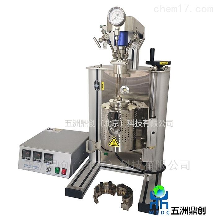 WZ-50小型反应釜 高温高压快开式反应器