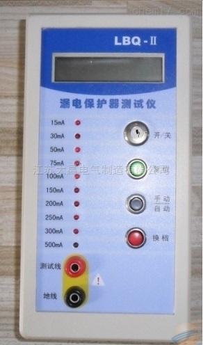 漏电保护检测仪价格