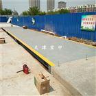 吉林省100吨数字式汽车衡全电子