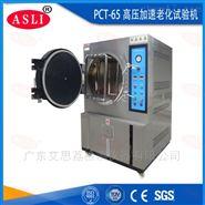 PCT-35高压加速老化试验箱