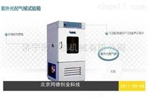 TYC-LG-ZW263紫外光耐气候试验仪